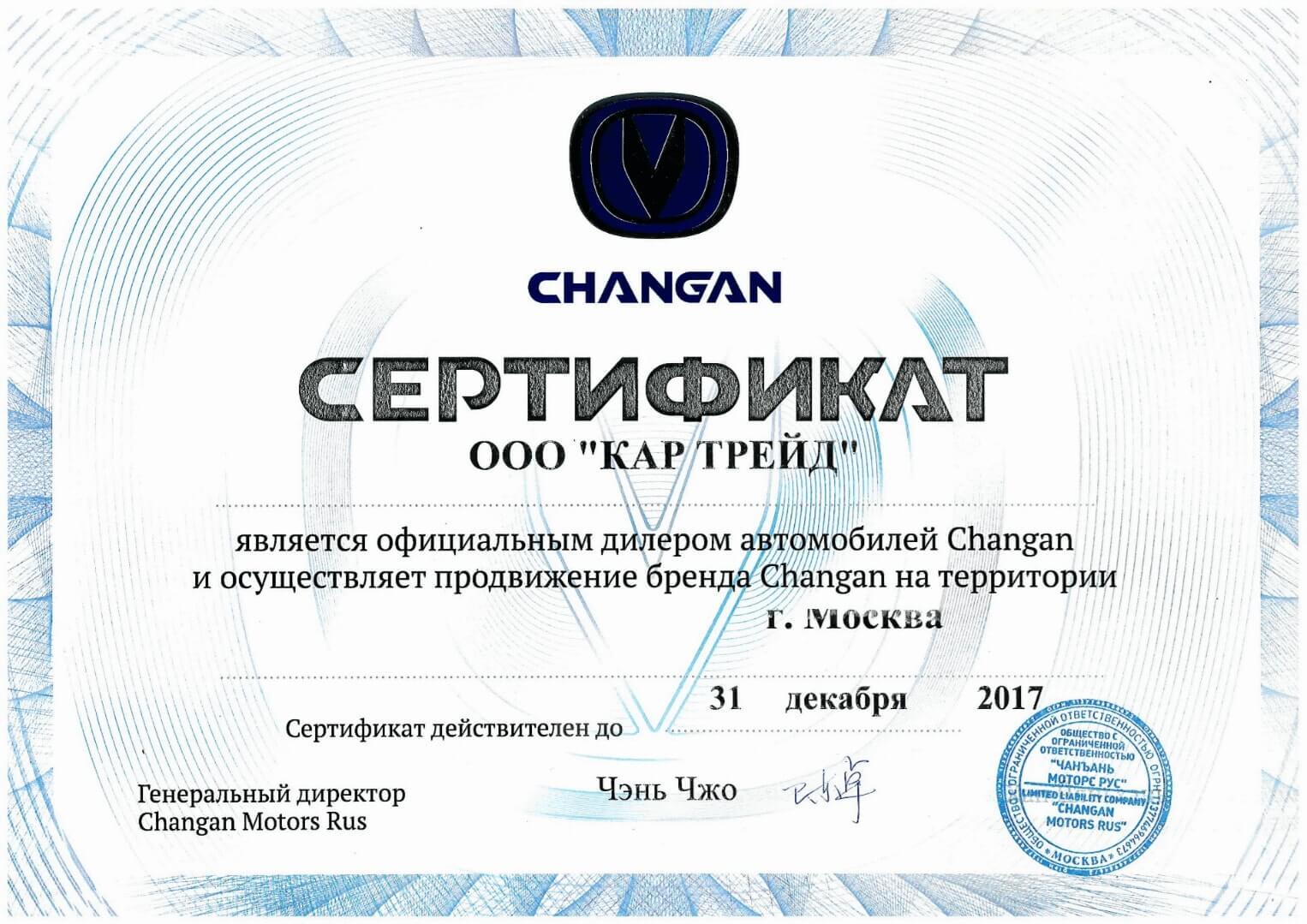 Автосалон «ДАВ-АВТО (Урал-Авто-Форум)», официальный дилер Опель